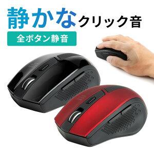 ワイヤレスマウスエルゴマウス静音マウス5ボタン1000/1600カウント