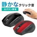 ワイヤレスマウス 無線 マウス エルゴマウス 静音マウス 5ボタン エルゴノミクス