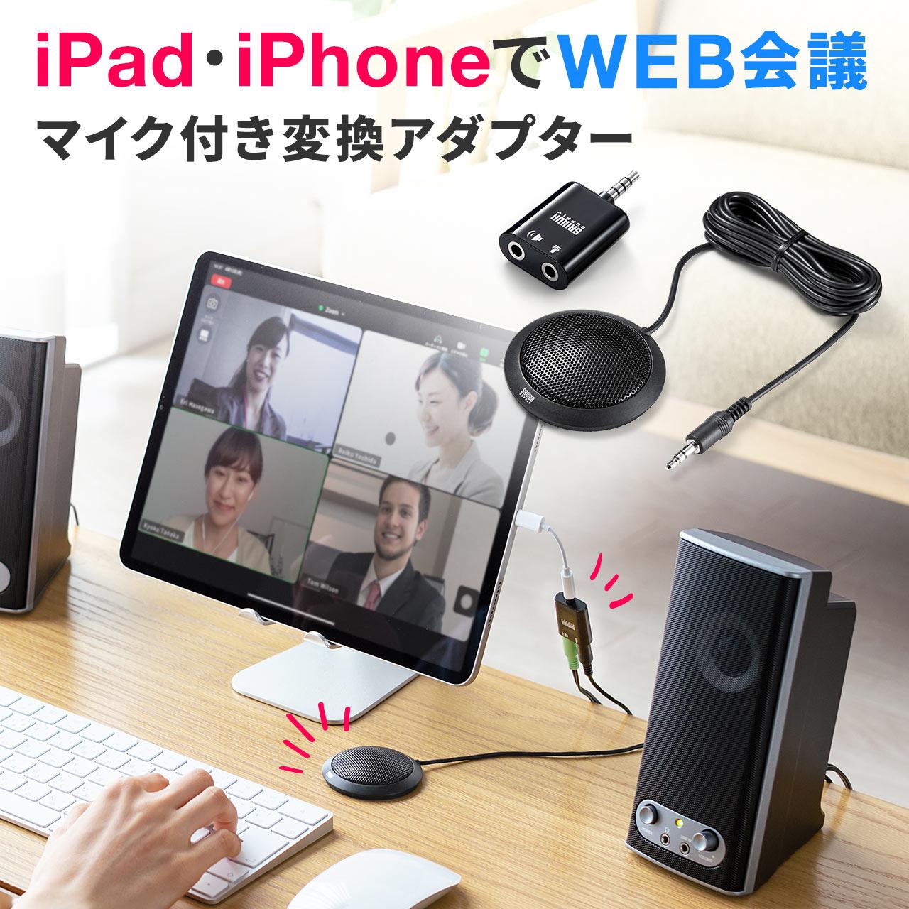 iPhone・iPad向けWEB会議用マイクアダプタ 音声分配 Skype・FaceTime対応 WEB会議マイク iPhoneSE/6/6Plus対応 [400-MC008] 【サンワダイレクト限定品】