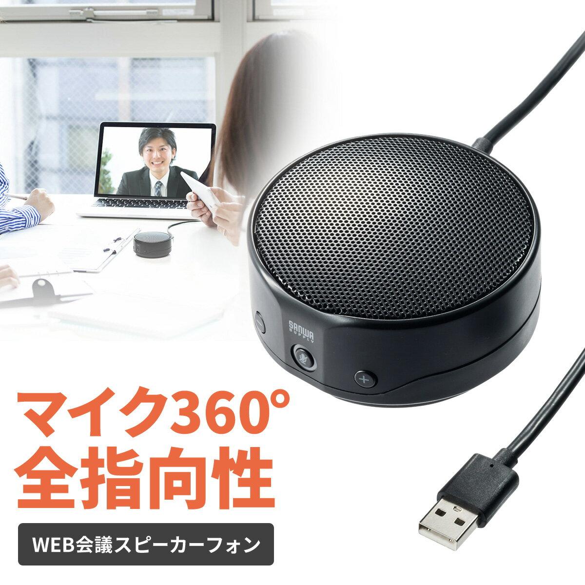WEB会議スピーカーフォン(スピーカー/マイク・Skype対応・USB接続)[400-MC012]【サンワダイレクト限定品】【送料無料】