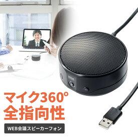 WEB会議スピーカーフォン スピーカー/マイク Skype対応 USB接続 pc pcスピーカー usbスピーカー パソコン テレワーク