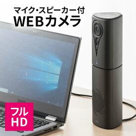 WEBカメラ マイク内蔵 WEB会議 マイク スピーカー 会議 ウェブ会議 カメラ フルHD Skype FaceTime Zoom Teams USB パソコン テレワーク 在宅勤務 リモートワーク マイクスピーカー スピーカーフォン