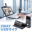 USBマイク 小型 コンパクト 単一指向性 全指向性両対応 クリップ対応 pcマイク skype スカイプ WEB会議 WEBマイク