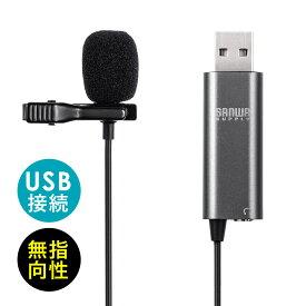 クリップマイク ピンマイク コンデンサーマイク 高音質 USB Skype ZOOM You Tube