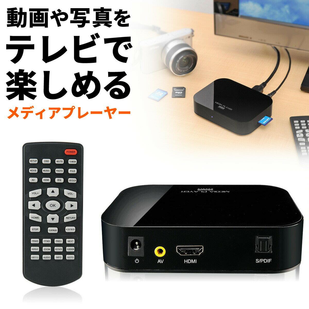 メディアプレーヤー HDMI接続 SDカード・USBメモリ対応 写真や動画をテレビで再生 コンパクトメディアプレイヤー 小型[400-MEDI001]【サンワダイレクト限定品】【送料無料】