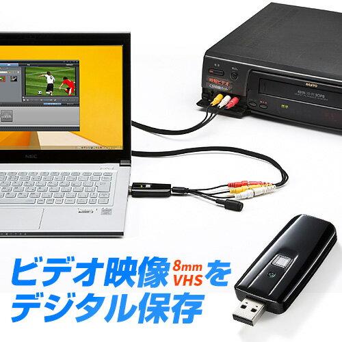 USBビデオキャプチャー VHSテープや8mmビデオテープをダビングしてデジタル化 DVDに保存 ソフト付属 S端子 コンポジット アナログ 変換 [400-MEDI008]【サンワダイレクト限定品】【送料無料】