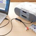 オーディオキャプチャーケーブル カセット レコード デジタル パソコン アナログ