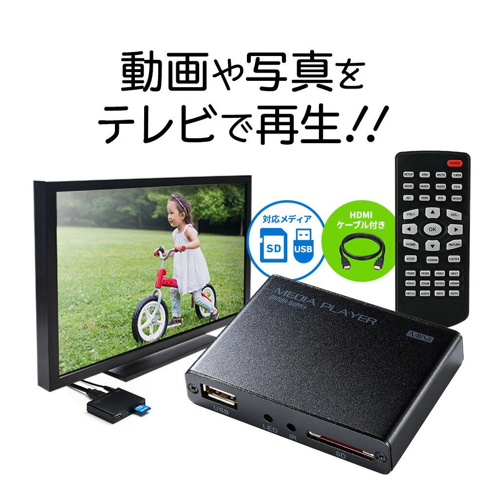 【12月1日値下げしました】メディアプレーヤー 選べる付属ケーブル(HDMI接続・AVコンポジット接続) MP4・FLV・MOV対応 USBメモリ・SDカード対応 写真や動画をテレビで再生[400-MEDI020]【サンワダイレクト限定品】【送料無料】