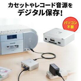 オーディオキャプチャー カセット・レコードをデジタル化 SD・USBメモリ保存 パソコン不要 RCA・ステレオミニ外部入力 オーディオレコーダー アナログ音声デジタル化 アナログ 変換
