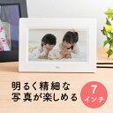 デジタルフォトフレーム 7インチ 1024×600画素 SD/USB 写真 動画 音楽 リモコン付き ブラック プレゼント ギフト 贈…