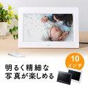 デジタルフォトフレーム 10インチ 1024×600画素 4GB内蔵 SD/USB 写真 動画 音楽 リモコン付き プレゼント ギフト 贈…