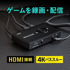 ゲームキャプチャー HDMIキャプチャー キャプチャーボード オンラインゲーム 録画 ゲーム配信 ライフ配信 4K対応 パススルー テレワーク WEB会議
