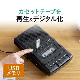 カセットテープ プレーヤー 変換プレーヤー カセット変換プレーヤー カセットプレーヤー USB保存 デジタル保存 簡単操作 乾電池 AC電源 カセットテープレコーダー デジタル化 カセットデッキ