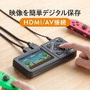 ビデオキャプチャー AV接続 HDMI接続 デジタル保存 ビデオテープ テープダビング モニター確認 USB/SD保存 HDMI出力 …