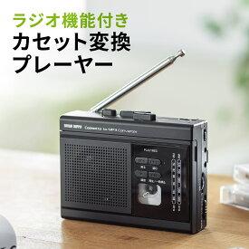 カセットテープ デジタル化 カセット変換プレーヤー カセットプレーヤー ラジオ デジタル保存 カセットテープからCDへ microSD AC電源 乾電池