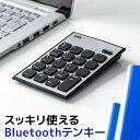 Bluetoothテンキー Bluetooth 無線 モバイル 持ち運び 薄型 小型 パンタグラフ アイソレーション 電池式 USBテンキー …