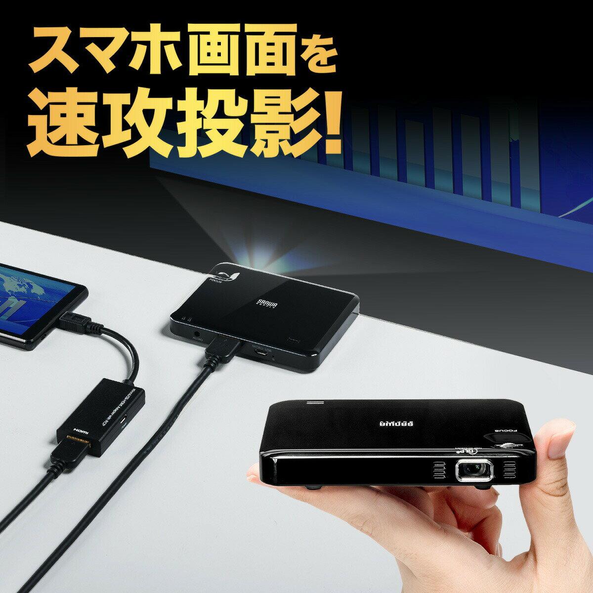 【12月13日値下げしました】モバイルプロジェクター 小型 軽量 30ルーメン HDMI バッテリー内蔵 スピーカー内蔵 手のひらサイズ ファンレス 三脚対応 [400-PRJ023]【サンワダイレクト限定品】【送料無料】