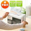 シュレッダー 手動 クロスカット マイクロクロスカット 家庭用 A4 2枚細断 CD・DVD・カード対応 コンパクト 卓上 シュ…