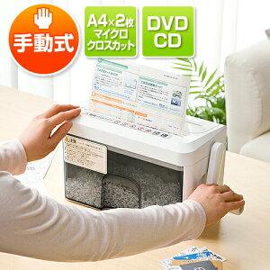 シュレッダー 手動 クロスカット マイクロクロスカット 家庭用 A4 2枚細断 CD・DVD・カード対応 コンパクト 卓上 シュレッター 卓上シュレッダー パーソナルシュレッダー おしゃれ