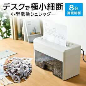 シュレッダー 電動 クロスカット コンパクト マイクロクロスカット マイクロカット 卓上 家庭用 おしゃれ 小型 A4 はがき パーソナルシュレッダー コンパクトシュレッダー シュレッター 卓上シュレッダー 細かい おすすめ