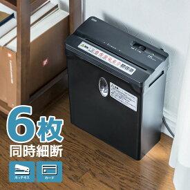 シュレッダー 電動 クロスカット 家庭用 ブラック A4 6枚細断 ホッチキス対応・カード対応 コンパクト パーソナルシュレッダー おしゃれ デスクサイドシュレッダー シュレッター
