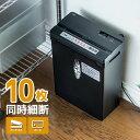 シュレッダー 電動 クロスカット 10枚細断 家庭用 ブラック A4 ホッチキス カード対応 コンパクト パーソナルシュレッ…