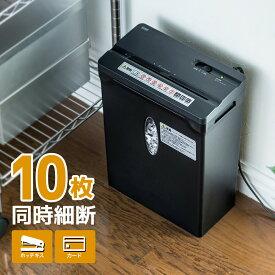 シュレッダー 電動 クロスカット 家庭用 ブラック A4 10枚細断 ホッチキス対応・カード対応 コンパクト パーソナルシュレッダー おしゃれ デスクサイドシュレッダー シュレッター