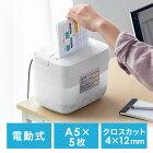 シュレッダー 電動 クロスカット コンパクト 卓上 家庭用 おしゃれ 小型 A4 A5 5枚同時細断 パーソナルシュレッダー コンパクトシュレッダー 卓上シュレッダー 細かい おすすめ シュレッター 小さい