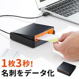 名刺スキャナー OCR搭載 USB接続 名刺管理スキャナ 名刺スキャナ 名刺管理ソフト 名刺リーダー