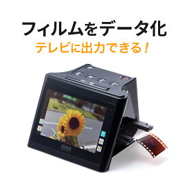 フィルムスキャナー 高画質 1400万画素 デジタル化 ネガ ポジ対応 HDMI出力 テレビ出力対応 ネガスキャナー ネガフィルム ポジフィルム フォト ギフト プレゼント