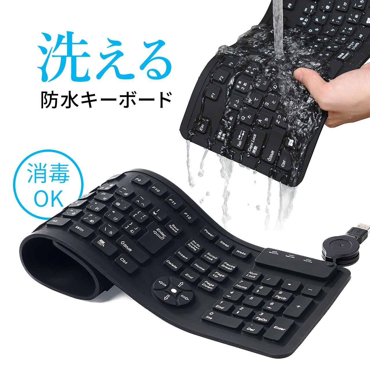 【テレビで紹介されました】巻けるシリコンキーボード 防水&水洗いOK! 丸めて収納可能できるシリコン製 USB接続 [400-SKB013]【サンワダイレクト限定品】