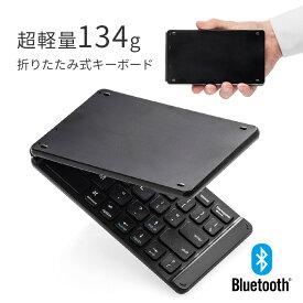 Bluetoothキーボード 折りたたみ コンパクト マグネット iPhone iPad アイソレーション パンタグラフ マルチペアリング 英字配列 ブルートゥース