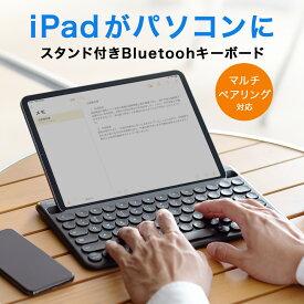 Bluetoothキーボード iPad iPhone スタンド付き Bluetooth マルチペアリング 充電式 ブルートゥース スマホ スマートフォン ワイヤレス 無線 アイパッド アイフォン 第8世代