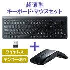 ワイヤレス キーボード マウス セット ワイヤレスフルキーボード ワイヤレスマウス スリムキーボード 薄型マウス 持ち運び 充電式 テンキー付き 無線 コンパクト パソコン PC usb