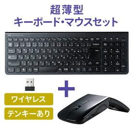 ワイヤレス キーボード マウス セット ワイヤレスフルキーボード ワイヤレスマウス スリムキーボード 薄型マウス 持ち運び 充電式 テンキー付き 無線 コンパクト パソコン PC usb ※お一人様5個まで