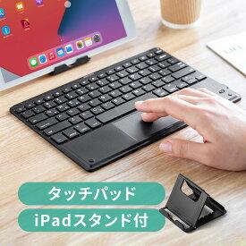 Bluetoothキーボード タッチパッド 充電式 英語配列 iPhone iPad アイソレーション パンタグラフ マルチペアリング スタンド付き