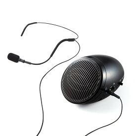 拡声器 ハンズフリー ポータブル拡声器 小型 最大20W スピーカー 3WAY給電 AC電源 電池対応 イベント・講演・説明会などに最適 屋外 マイク ハンドフリー