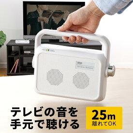 テレビスピーカー ワイヤレス TV用手元スピーカー 耳元スピーカー 充電式 最大25mまで通信 最大6W ホワイト 補聴 バッテリー内蔵 スマートフォン