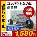 【今だけ送料無料!】PCスピーカー 4W コンパクトスピーカー USB電源 小型 3.5mm接続 高音質[400-SP067]【サンワダ…