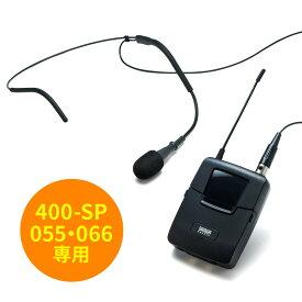 ワイヤレスマイク(ヘッドセット・400-SP055/400-SP066拡声器用・ハンズフリー・ツーピース型)