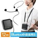 ポータブル拡声器 ワイヤレス スマホ/Bluetooth対応 12W ポータブル ハンズフリー拡声器 音楽再生可能 イベント・講演…