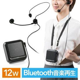 拡声器 ワイヤレス Bluetooth 小型 ハンズフリー 充電式 12W 音楽再生可能 ポータブル拡声器 イベント 講演 説明会などに最適 マイク付きスピーカー スピーカー付きマイク ハンドフリー