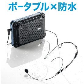 防水ハンズフリー拡声器スピーカー IPX4対応 最大16W 乾電池駆動 イベント・講演・説明会などに最適 ハンズフリー マイク付きスピーカー スピーカー付きマイク ハンドフリー