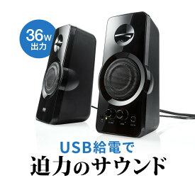 PCスピーカー パソコンスピーカー ブラック 高出力36W USB電源 テレビスピーカー ハイパワースピーカー テレビ用 スマートフォン パソコン おしゃれ