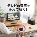 テレビスピーカー ワイヤレス テレビ用 手元スピーカー 充電式 最大30m ブラック/ホワイト 補聴