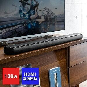 サウンドバースピーカーBluetooth対応テレビスピーカーHDMI搭載サブウーハー搭載100W
