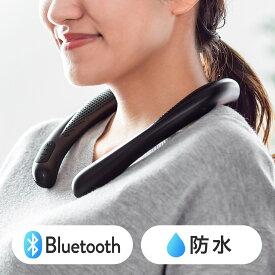 ネックスピーカー 首掛け ウェアラブル 肩掛け 肩にのせる ハンズフリー Bluetooth ブルートゥース ワイヤレス 防水 ウォーキング オンライン授業 Zoom 防水 通話 MP3 iPhone iPad 連続再生10時間 ウェアラブルネックスピーカー