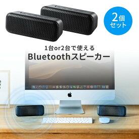 【まとめ割 2個セット】Bluetooth スピーカー bluetooth ワイヤレス 無線 防水 IPX4 10W ポータブル ハンズフリー 手のひらサイズ お風呂 キッチン アウトドア 車で使える おしゃれ pcスピーカー パソコン ブルートゥース iPhone 7 iPhone 8 iPhone X iPhone 11 iPad