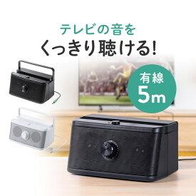 テレビスピーカー 手元 有線 5m 耳元スピーカー USB給電 乾電池 最大6W ブラック リモコンスタンド 補聴 敬老の日