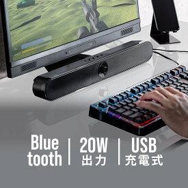 サウンドバー スピーカー Bluetooth テレビ用 PC パソコン テレビスピーカー スマホ 充電式 バッテリー内蔵 20W出力